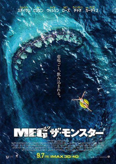 「MEG ザ・モンスター」を観てきました。