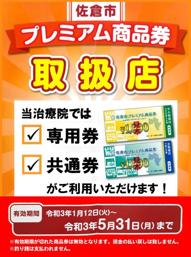 佐倉市プレミアム商品券がご利用いただけます